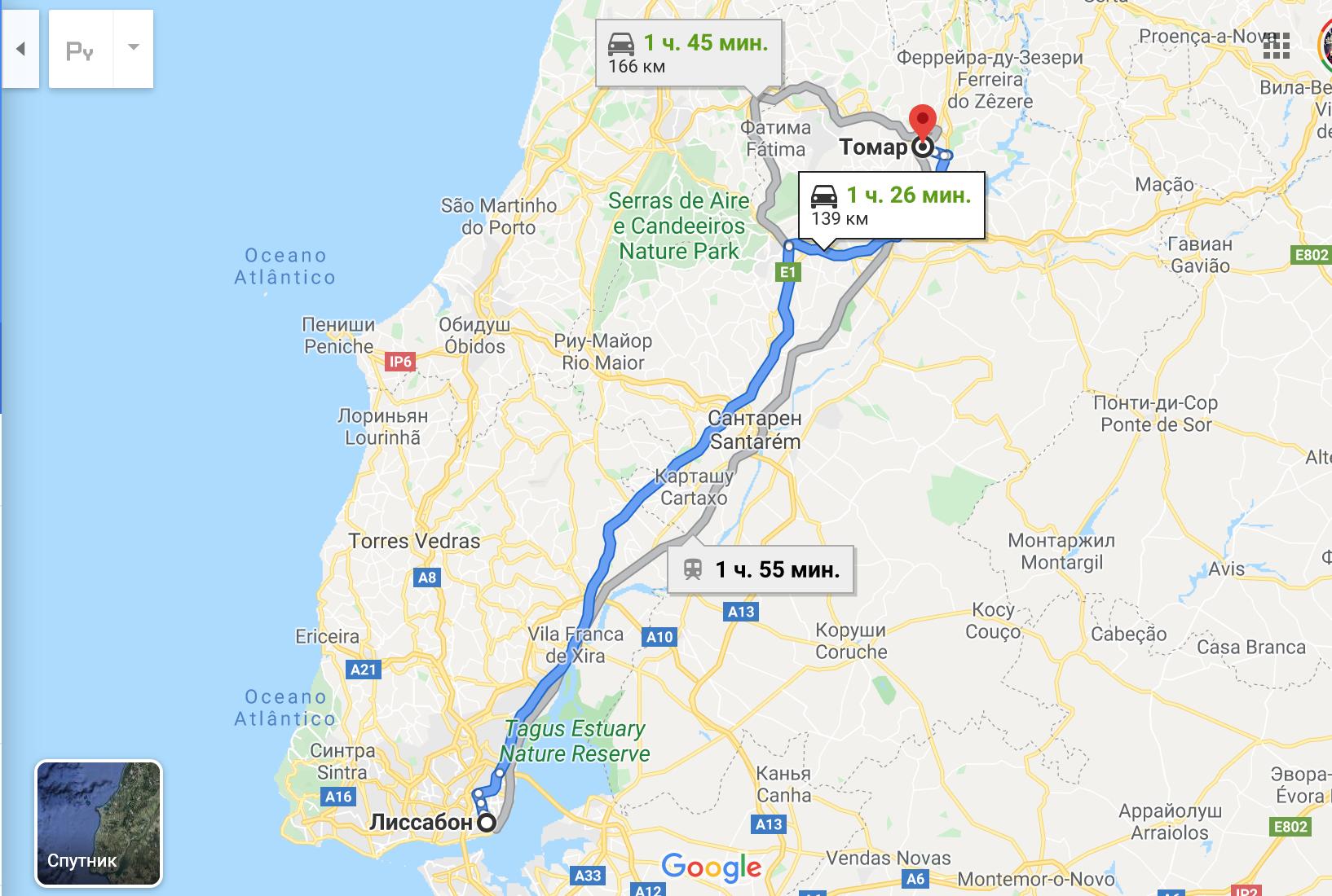 Лиссабон - Томар