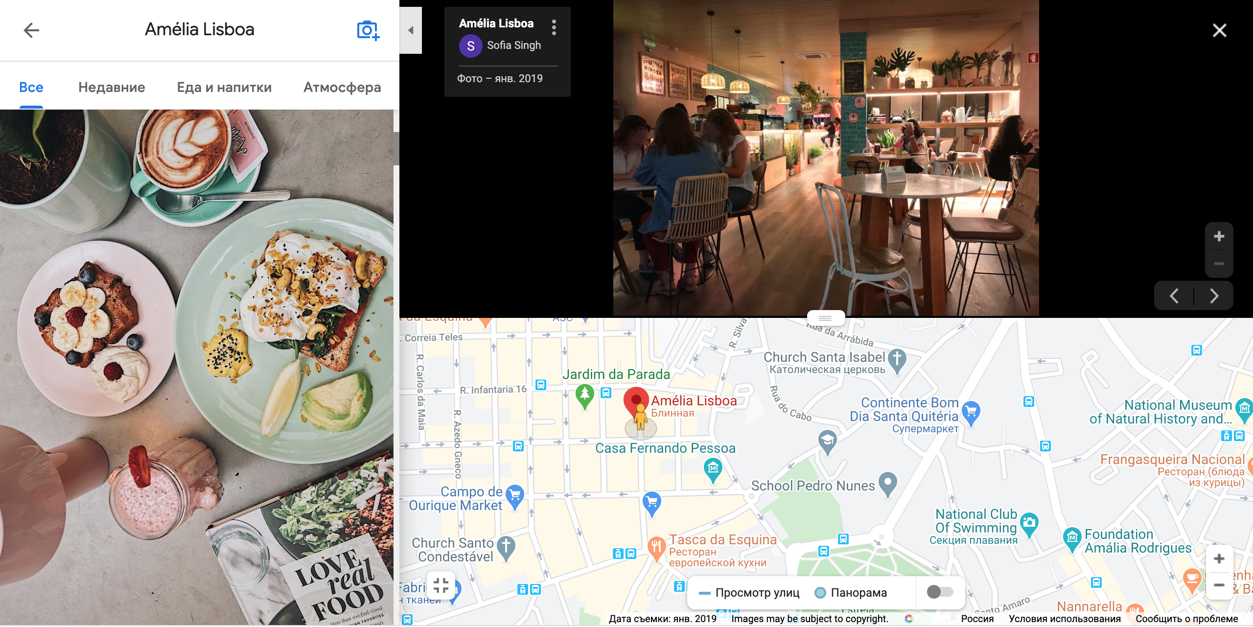 Рестораны Лиссабона Amelia Nicolau Bazilio