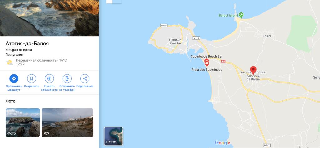 Атогия-да-Балея