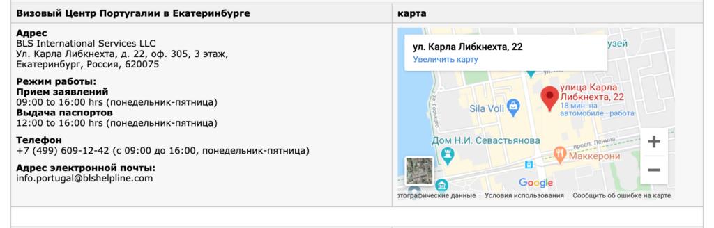 Адрес в Екатеринбурге