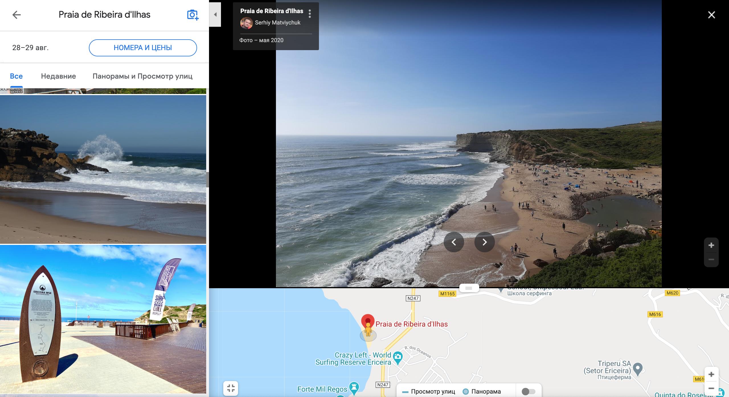 Рибейра де Ильяш пляж