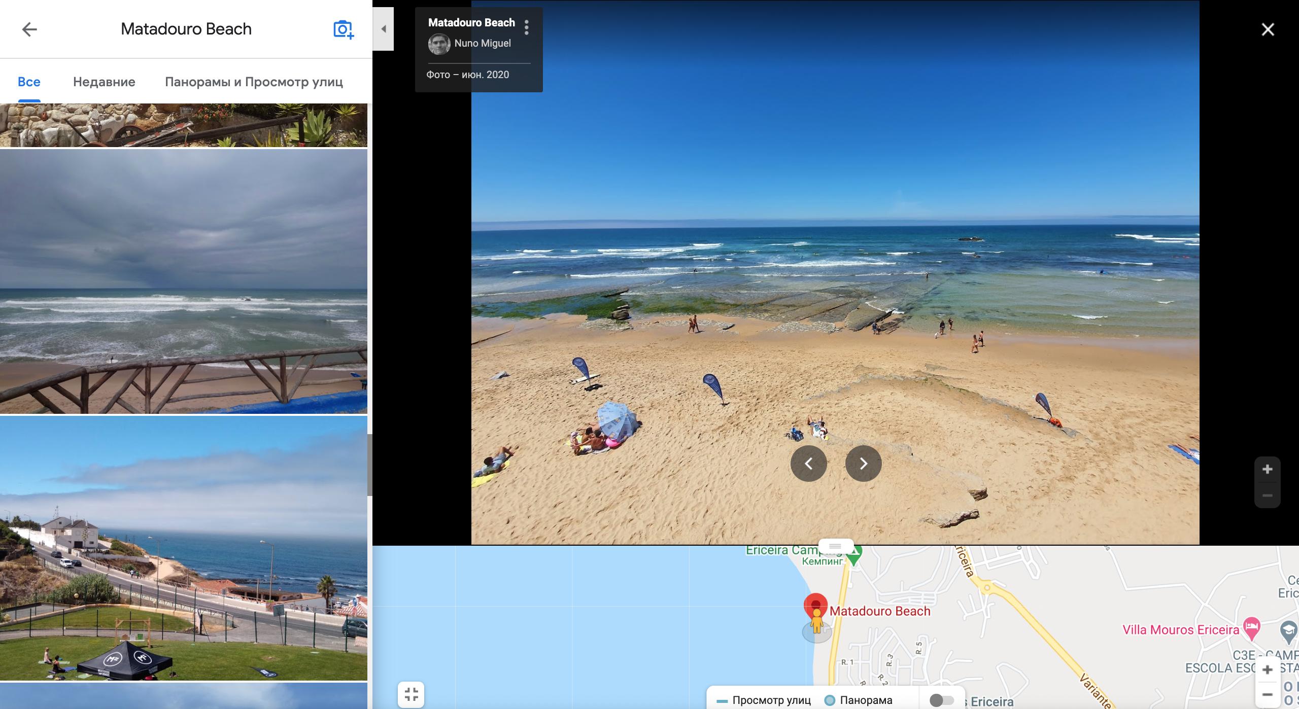 Матадоро пляж